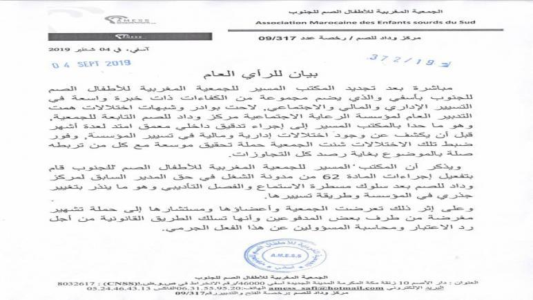 بيان للرأي العام // الجمعية المغربية للأطفال الصم بالجنوب
