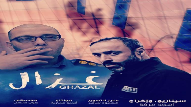 """المخرج الفلسطيني أمجد عرفة:""""اخترت الحديث عن الأسرى لأنني عشت التجربة بكل تفاصيلها"""""""