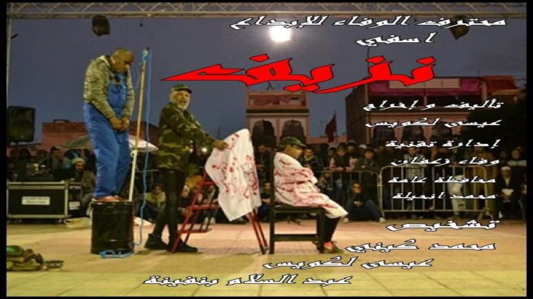 جمعية محترف الوفاء للإبداع مدينة آسفي ضمن فعاليات مهرجان ألوان لمسرح الشارع بإبن جرير