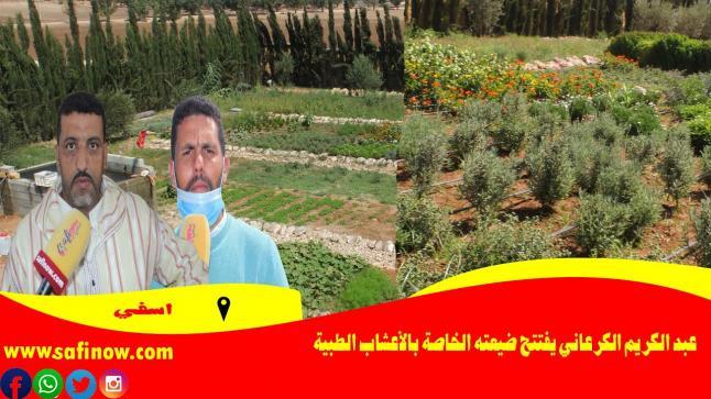 عبد الكريم الكرعاني يفتتح ضيعته الخاصة بالأعشاب الطبية