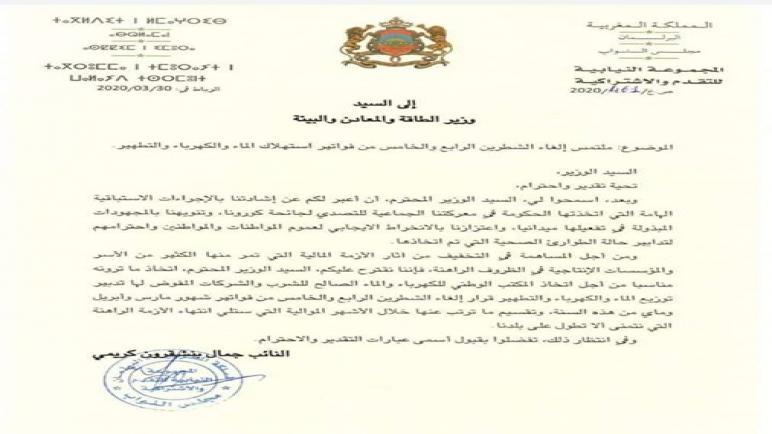 المجموعة النيابية ل pps تطالب الحكومة بإلغاء الشطرين الرابع والخامس من فواتير استهلاك الماء والكهرباء