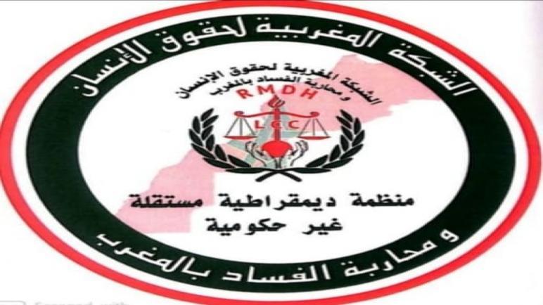 بلاغ// الشبكة المغربية لحقوق الإنسان و محاربة الفساد