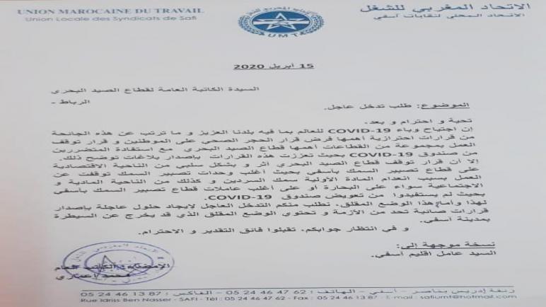 الاتحاد المغربي للشغل بآسفي يطالب بحلول عاجلة تحد من الأزمة و تحتوي الوضع المقلق بقطاع الصيد بالإقليم