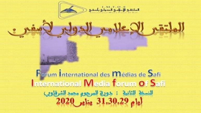 تأجيل الملتقى الإعلامي الدولي لأسفي
