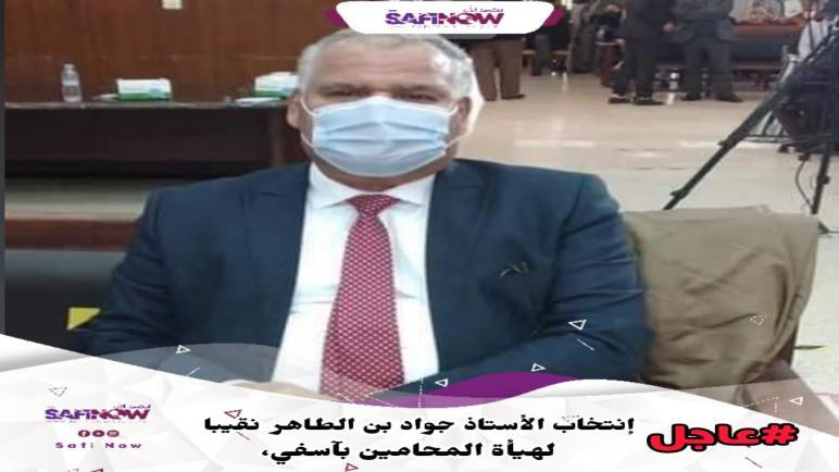 انتخاب الأستاذ جواد بن الطاهر نقيب جديد للمحامين بهيئة أسفي