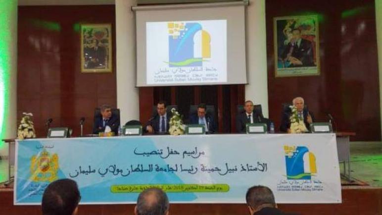 تنصيب نبيل حمينة رئيسا لجامعة السلطان مولاي سليمات ببني ملال