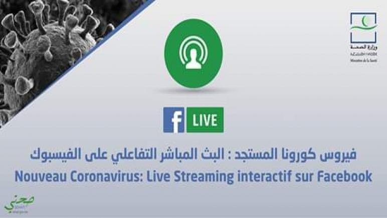 وزارة الصحة تبث لقاءات تفاعلية على صفحتها الفايسبوكية كل يوم على الساعة الثالثة بعد الزوال.