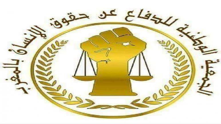 الجمعية الوطنية للدفاع عن حقوق الإنسان بالمغرب ترثي الطبيبين شهيدا الواجب الوطني …