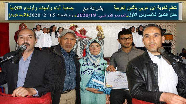 حفل التميز للأسدوس الأول بثانوية ابن عربي باثنين الغربية