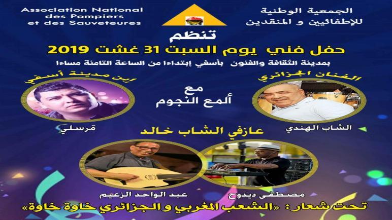 بأسفي حفل فني مغربي جزائري لفن الراي من تنظيم الجمعية الوطنية للإطفاءيين