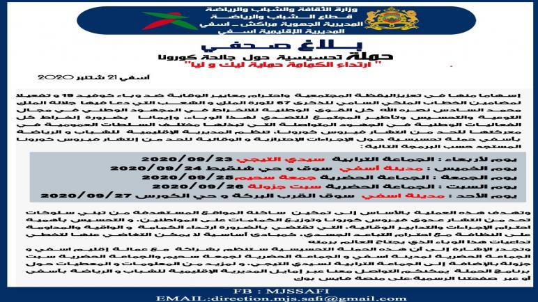 المديرية الإقليمية للشباب بأسفي حملة تحسيسية حول الإجراءات الإحترازية للحد من كورونا.