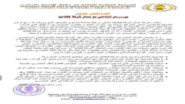 الجمعية الوطنية للدفاع عن حقوق الإنسان بأسفي تصدر بيانا تضامنيا مع عمال فكتاليا المعتصمين …