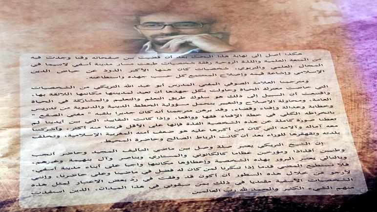 مفتي الصقع أبو عبد الله محمد بن أحمد التريكي ألأسفي المتوفى سنة (1345هـ) ونماذج من تقاييده في الفتوى والتعليم.