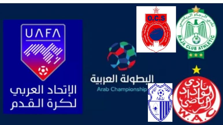 الإتحاد العربي يحدد تاريخ التوصل بلوائح اللاعبين للمشاركة في كأس العرب