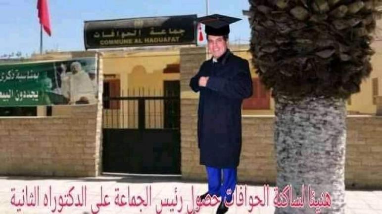 رئيس الجماعة الترابية الحوافات يحصل على ثاني دكتوراه بعد الشريعة الإسلامية: