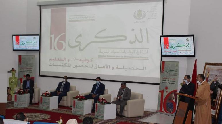 تخليد الذكرى ال16 لانطلاق المبادرة الوطنية للتنمية البشرية بإقليم أسفي
