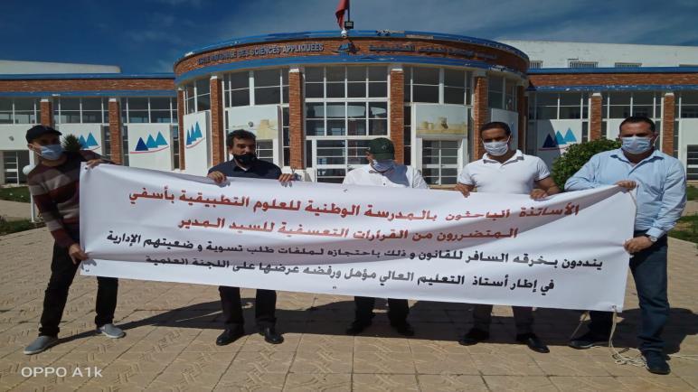وقفة احتجاجية لمجموعة من الأساتذة الباحثين بالمدرسة الوطنية للعلوم التطبيقية بآسفي