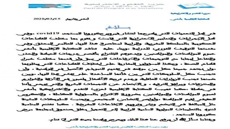 حزب pps بأسفي يصدر بلاغا يدعو فيه لأخذ الاحتياطات ضد وباء كورونا…