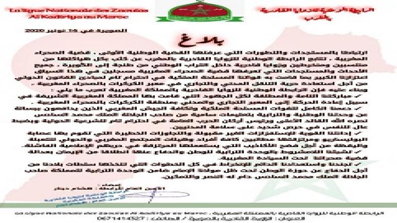 بلاغ من الرابطة الوطنية للزوايا القادرية بالمملكة المغربية