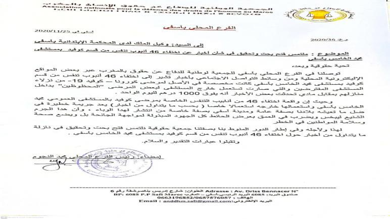 بلاغ الجمعية الوطنية للدفاع عن حقوق بالمغرب