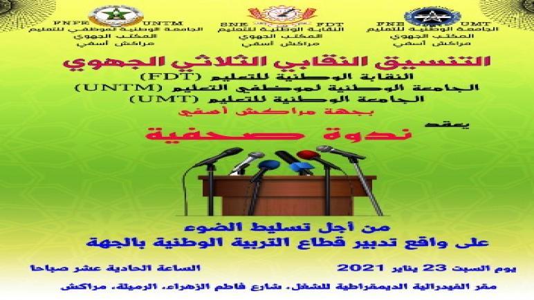 ثلاث نقابات تعليمية بأكاديمية مراكش أسفي تعقد ندوة صحفية حول واقع تدبير القطاع جهويا