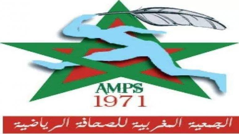 بلاغ الجمعية المغربية للصحافة الرياضية