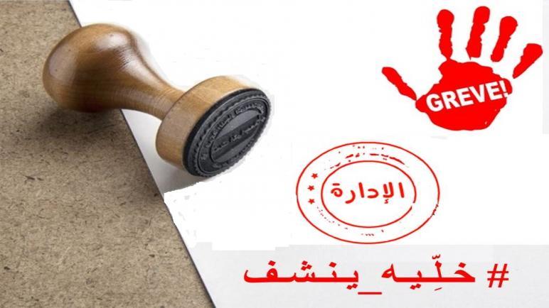 تضامن نقابي بصيغة الجمع مع نضالات أطر الإدارة التربوية حتى تحقيق مطالبها المشروعة.