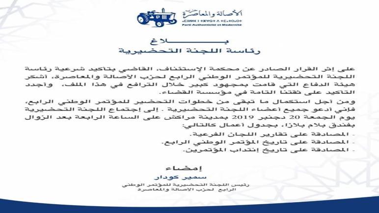 بلاغ رئاسة اللجنة التحضيرية