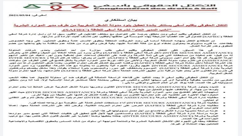 """بيان استنكاري التكتل الحقوقي بإقليم أسفي يستنكر بشدة تعطيل بنود مدونة الشغل المغربية من طرف مدير الموارد البشرية """"نائب المدير العام"""" لشركة أسفي للطاقة (SAFIEC)."""