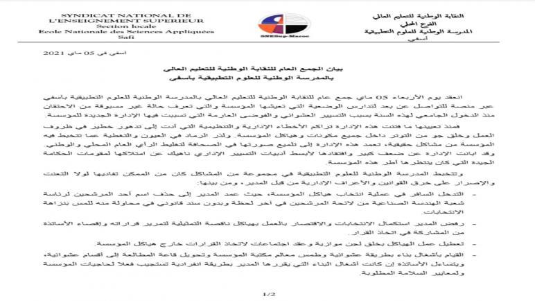 بيان الجمع العام للنقابة الوطنية للتعليم العالي بالمدرسة الوطنية للعلوم التطبيقية بآسفي