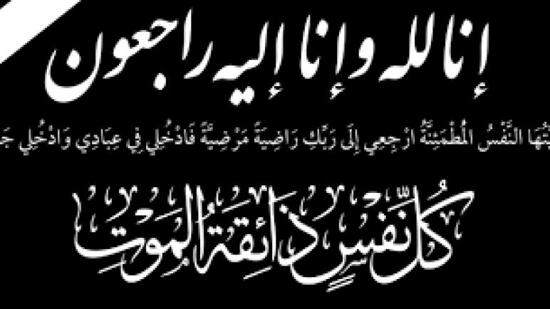 تعزية في وفاة أب الزميل أحمد شميس