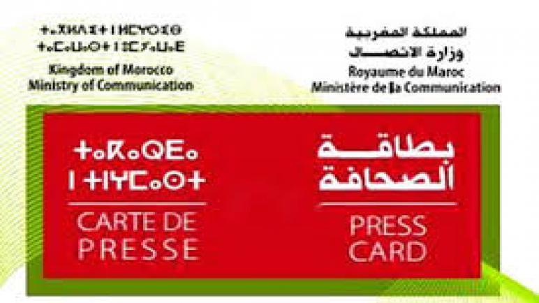الحكومة تصادق على مشروعي مرسومين يتعلقان ببطاقة الصحافة