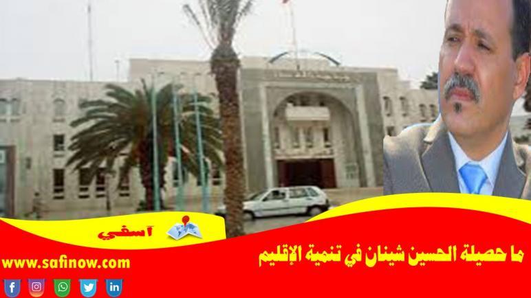 ما حصيلة الحسين شينان في تنمية إقليم أسفي.