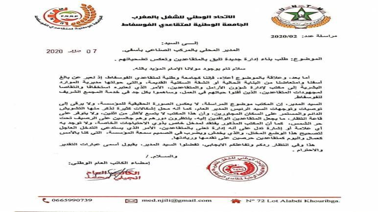الجامعة الوطنية لمتقاعدي الفوسفاط بأسفي تدعو الإدارة العامة بانصافها من تصرفات مديرية الموارد البشرية الغير مسؤولة.