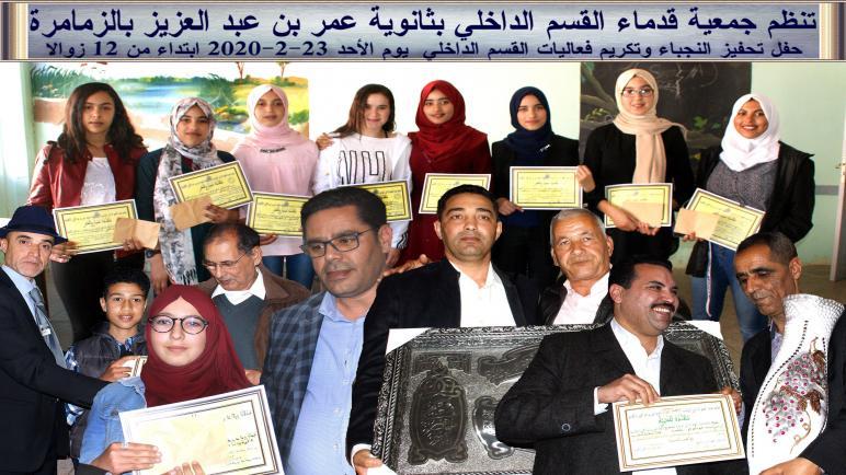 حفل تحفيز وتكريم فعاليات القسم الداخلي بثانوية عمر بن عبد العزيز بالزمامرة
