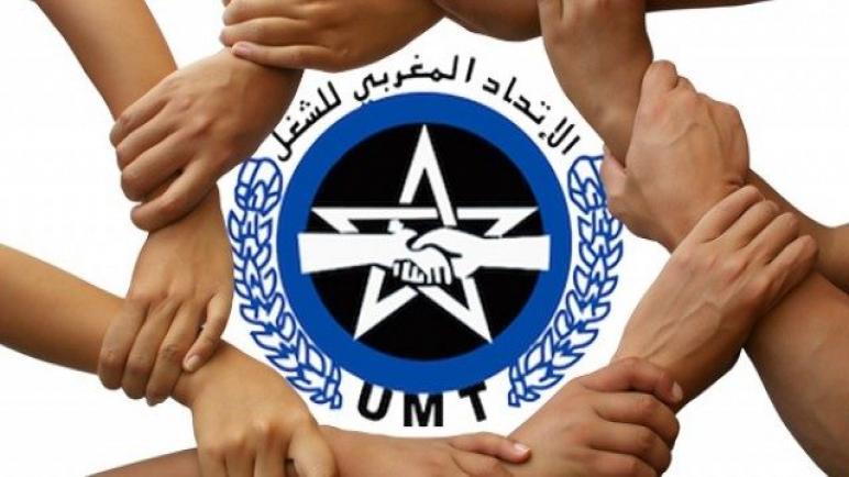 البرنامج النضالي و الاحتجاجي للنقابة الوطنية الديمقراطية للمالية