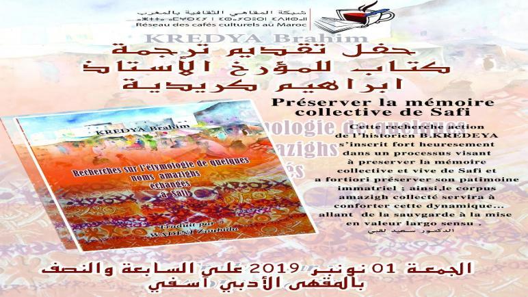 التراث اللامادي الأمازيغي بآسفي