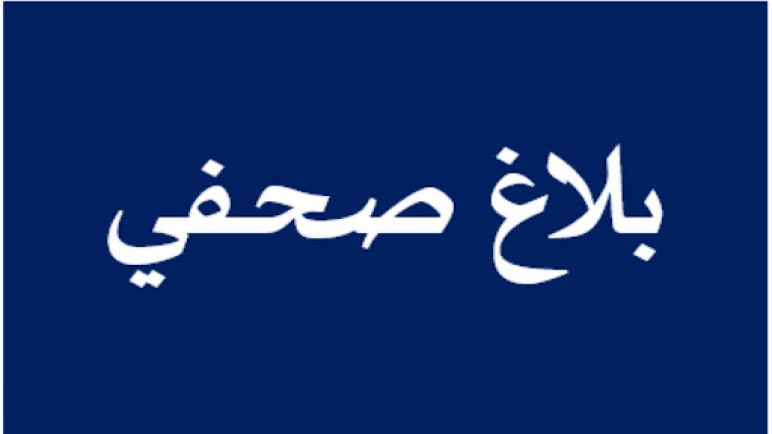 بـــــــــــــــــــلاغ