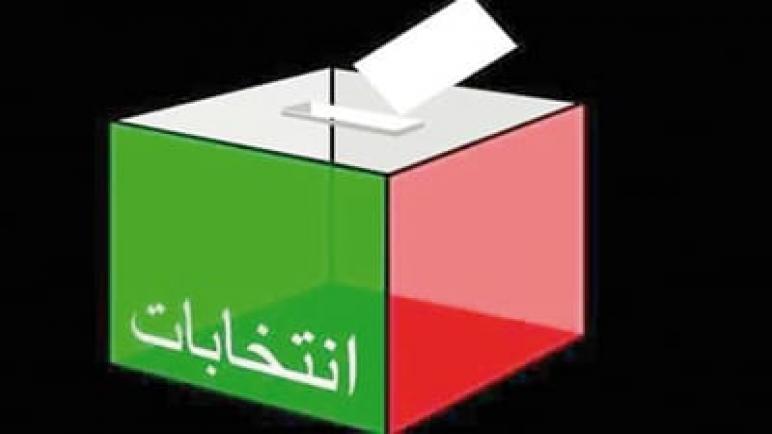 القاسم الانتخابي بين المعارضة والتأييد،والطعن السياسي بين القبول والرفض ..